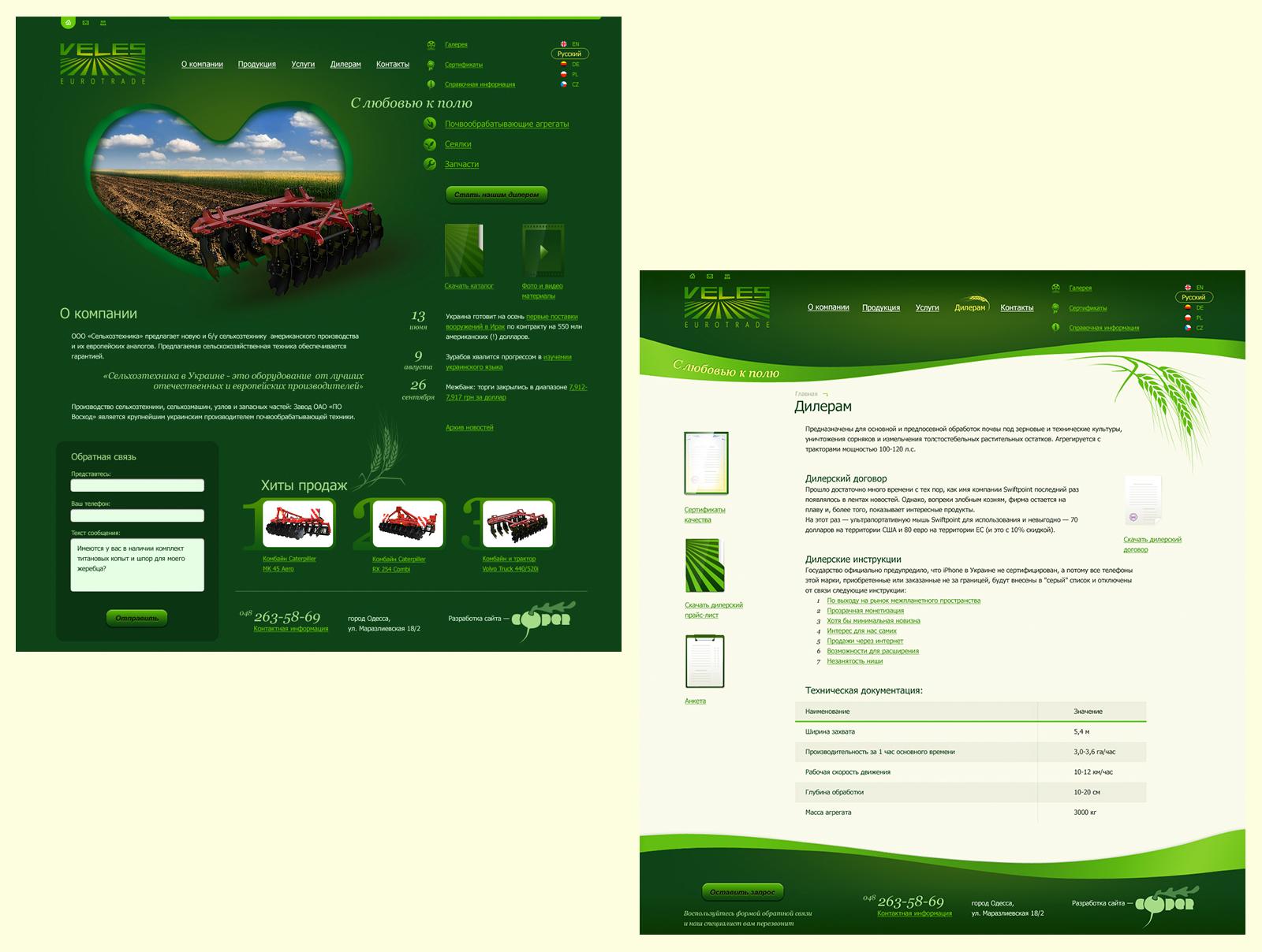 design_portfolio_7_agro